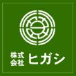 株式会社 ヒガシ 会社ロゴ